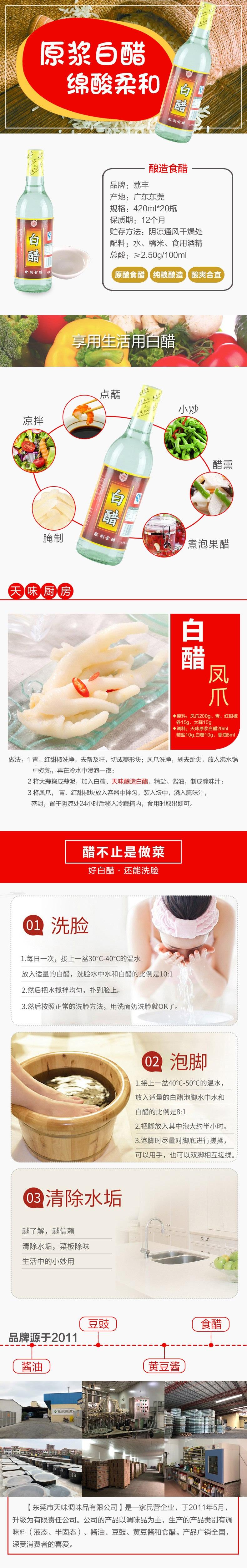 荔丰酿造白醋420ML2.jpg